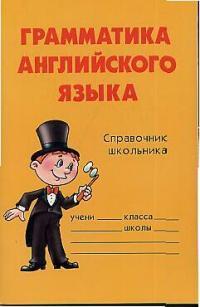 Ушакова О. Грамматика англ. языка Справочник шк.
