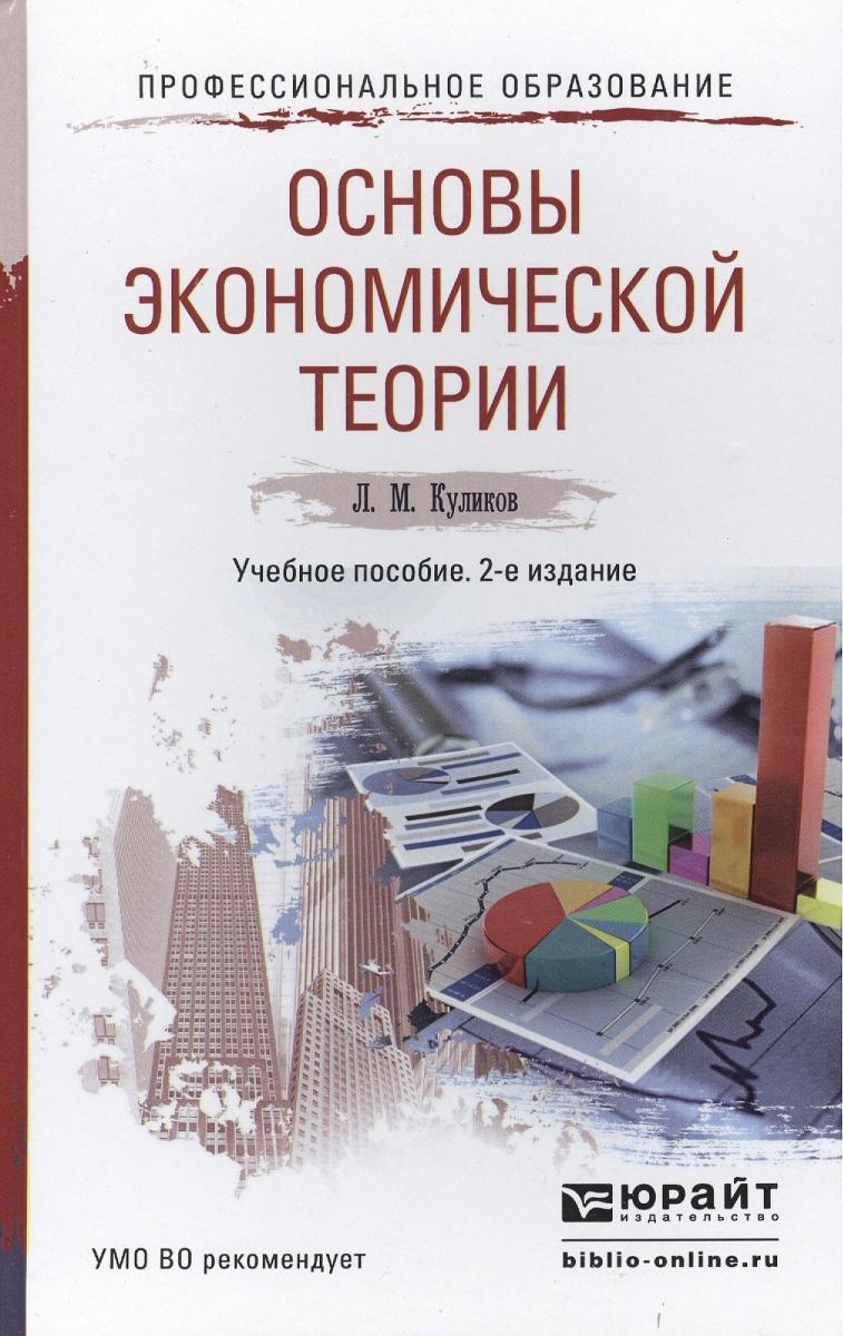 Куликов Л. Основы экономической теории ISBN: 9785991642286