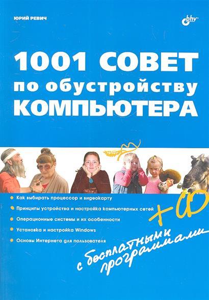 Ревич Ю. 1001 совет по обустройству компьютера  1001 совет по обустройству компьютера cd