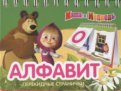 Маша и Медведь. Алфавит