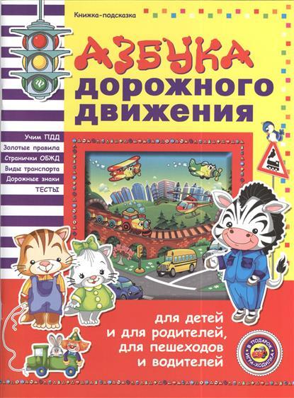 Гордиенко Н., Гордиенко С. Азбука дорожного движения для детей и родителей, для пешеходов и водителей цена 2017