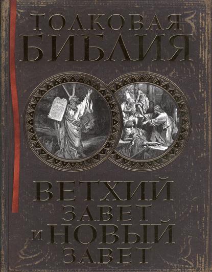 Лопухин А. Толковая Библия. Ветхий Завет и Новый Завет лопухин а толковая библия ветхий завет и новый завет