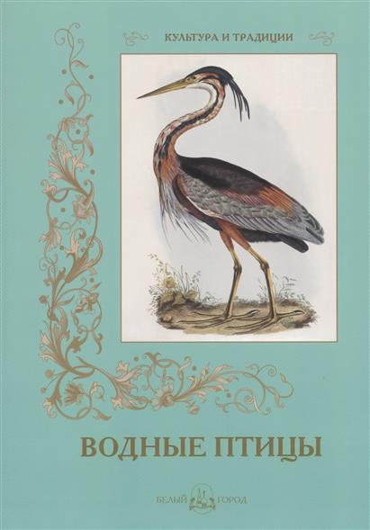 Иванов С. Водные птицы ISBN: 9785779345545 р булар с иванов птицы и их гнезда