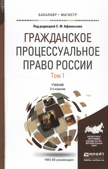 Гражданское процессуальное право России. В 2 томах. Том 1. Учебник для бакалавриата и магистратуры