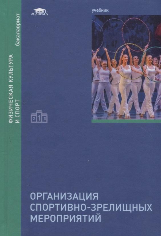 Терехина Р., Медведева Е., Крючек Е. и др. Организация спортивно-зрелищных мероприятий. Учебник