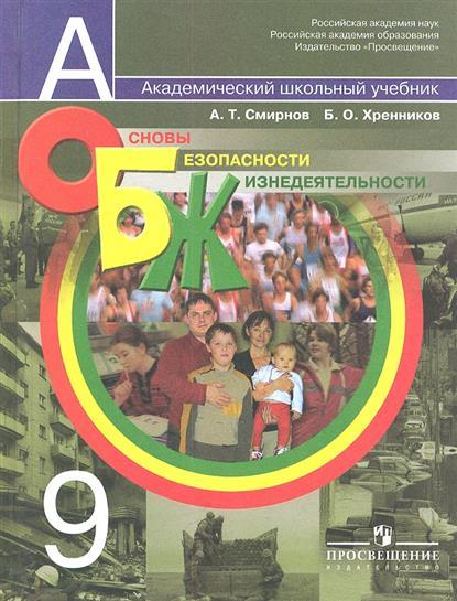 Основы безопасности жизнедеятельности. 9 класс. Учебник для общеобразовательных учреждений. 5-е издание