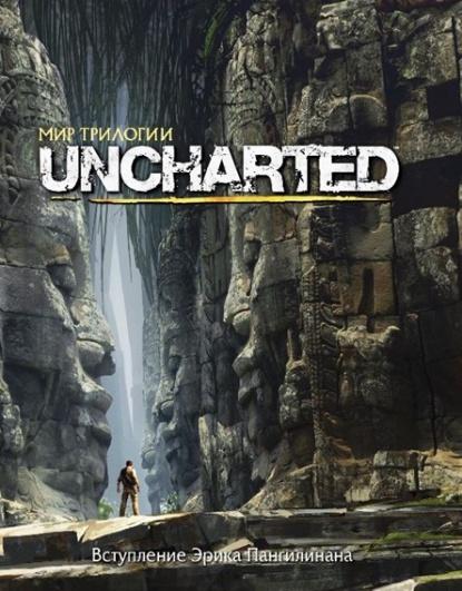 Пангилинан Э., Руппель Р., Моначелли Э. Мир трилогии Uncharted шеймун э мир игры uncharted 4 путь вора