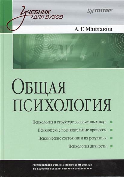 Маклаков А. Общая психология Маклаков