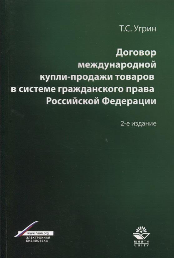 Договор международной купли-продажи товаров в системе гражданского права Российской Федерации. Учебное пособие