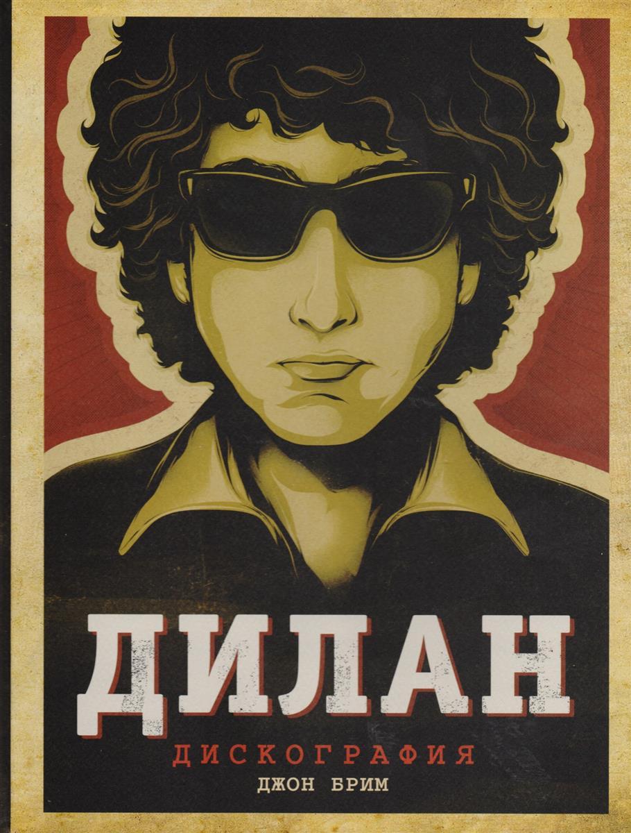 Дилан. Дискография от Читай-город