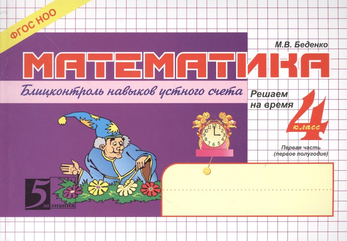 Беденко М. Математика. Блицконтроль навыков устного счета. 4 класс 1-е полугодие беденко м математика сборник текстовых задач 4 класс 2 издание