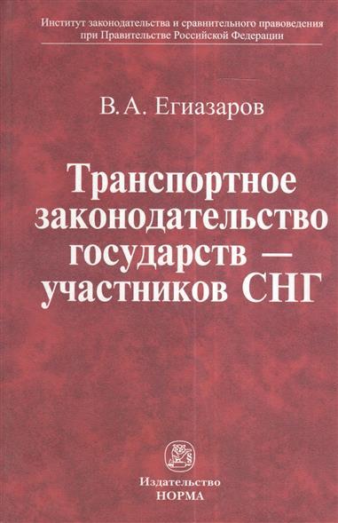 Транспортное законодательство государств - участников СНГ