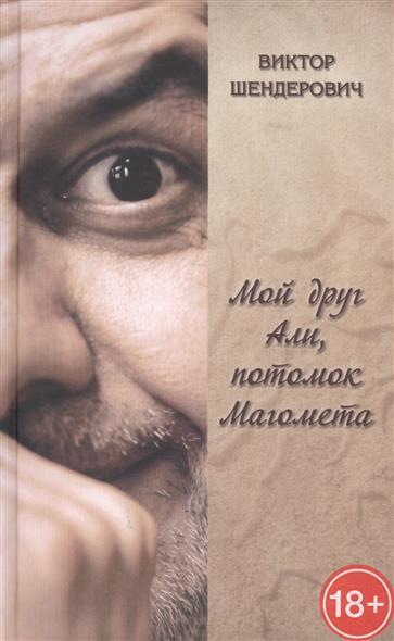 Шендерович В. Мой друг Али, потомок Магомета. Координаты в пространстве pdf мой друг компьютер 3 2011