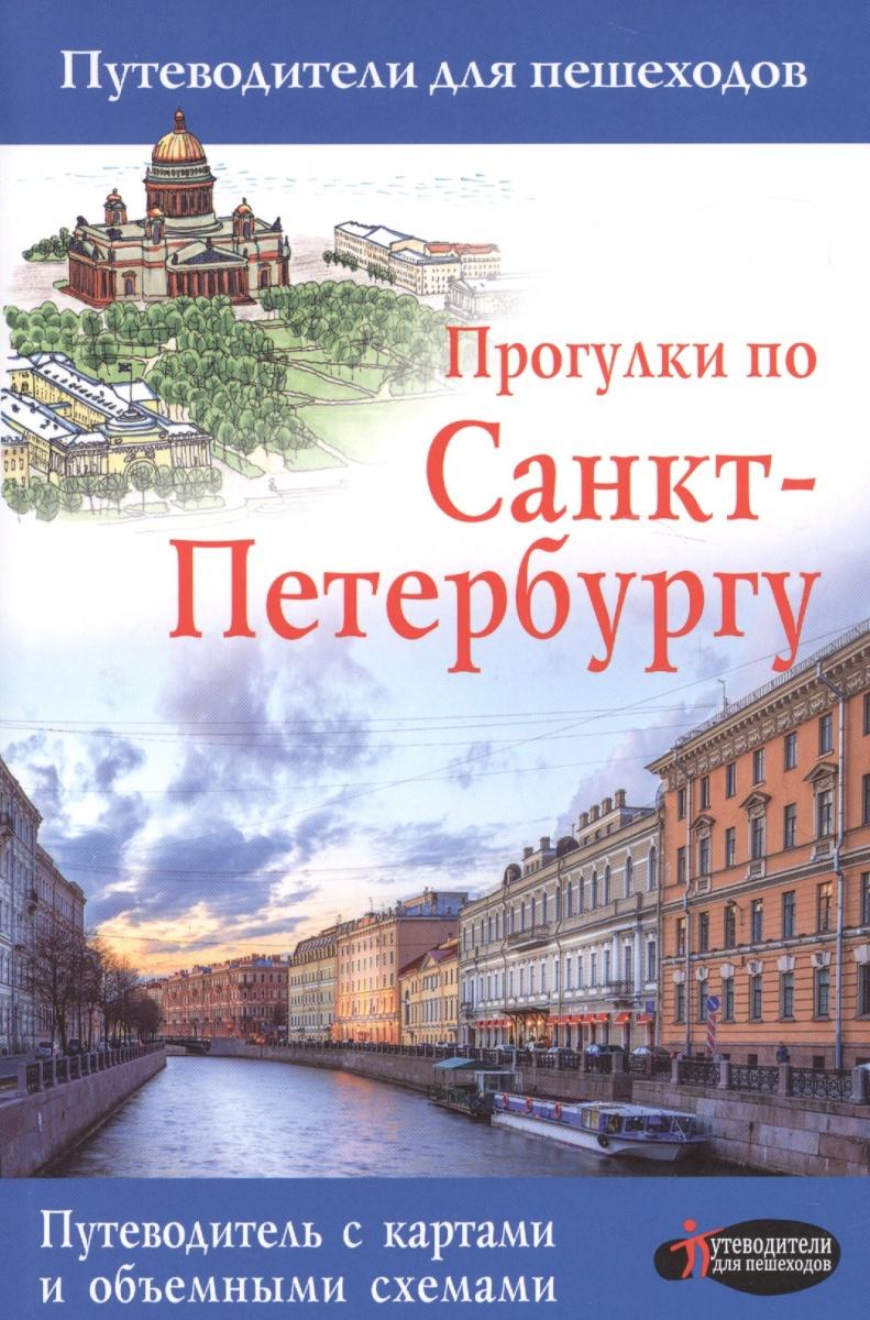 Бабушкин С. Прогулки по Санкт-Петербургу бабушкин сергей м прогулки по санкт петербургу