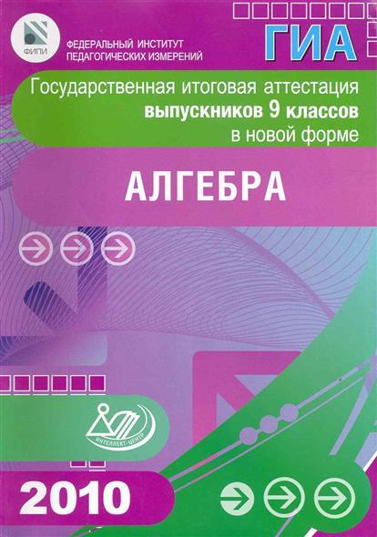 ГИА 9 кл Алгебра 2010