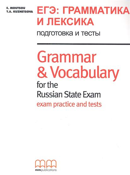 ЕГЭ: Грамматика и лексика подготовка и тесты Grammar & Vocabulary for the Russian State Exam exam practice and tests