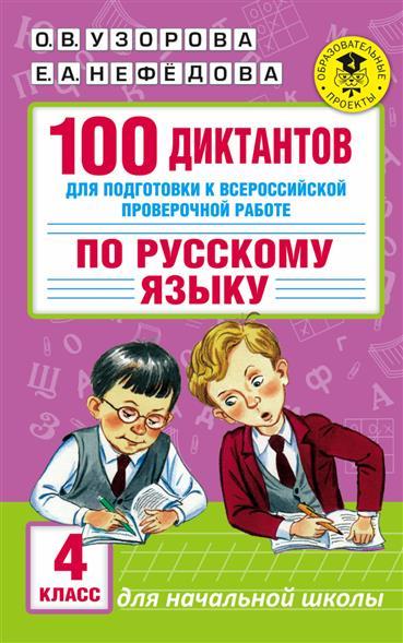 Узорова О.: 100 диктантов для подготовки к всероссийской проверочной работе по русскому языку. 4 класс