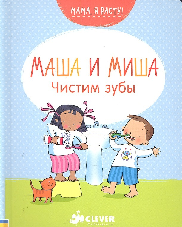 Маша и Миша Чистим зубы