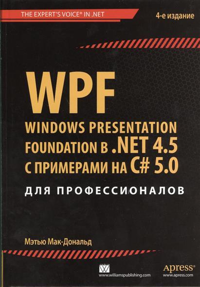 МакДональд М. WPF. Windows Presentation Foundation в .NET 4.5 с примерами на C# 5.0 для профессионалов. 4-е издание макдональд м wpf windows presentation foundation в net 4 5 с примерами на c 5 0 для профессионалов 4 е издание