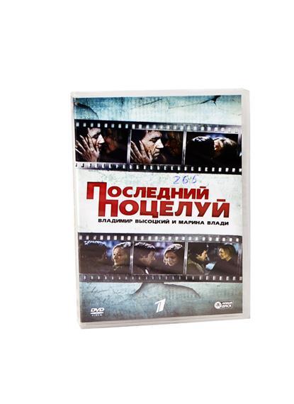 Владимир Высоцкий и Марина Влади Последний поцелуй (DVD) (box) (Новый диск)