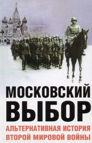 Московский выбор Альтернативная история Второй мировой войны