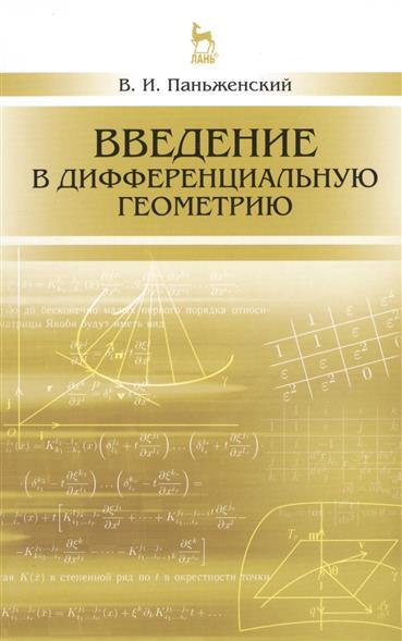 Паньженский В. Введение в дифференциальную геометрию. Учебное пособие введение в литературоведение учебное пособие