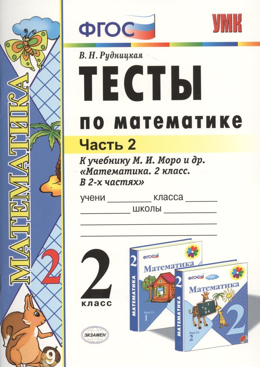 Рудницкая В.: Тесты по математике. 2 класс. Часть 2. К учебнику М.И. Моро и др.