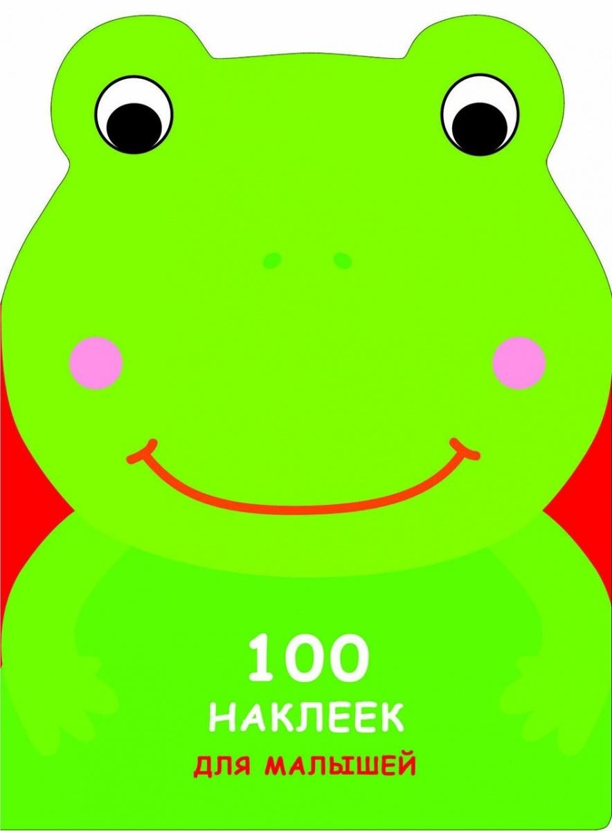 100 наклеек для малышей. Лягушонок