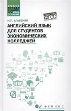 Английский язык для студентов экономических колледжей