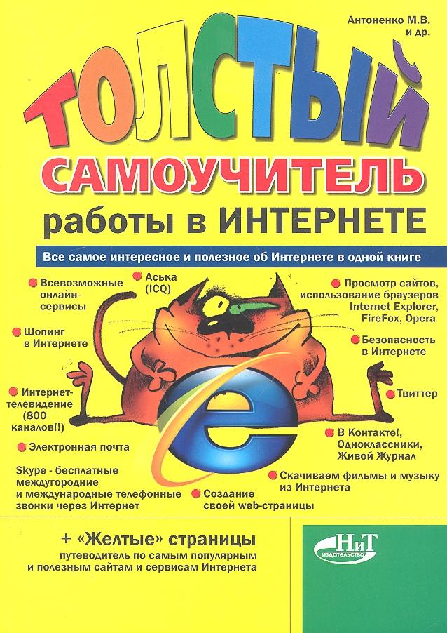 Антоненко М., Томашевский А., Прокди Р. Толстый самоучитель работы в Интернете…
