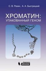 Разин С., Быстрицкий А. Хроматин Упакованный геном разин с логика 4