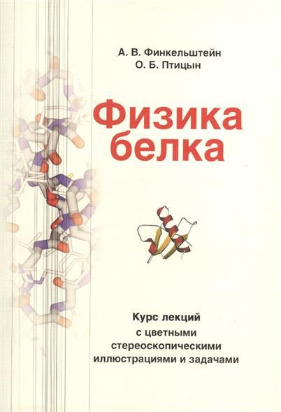 Физика белка. Курс лекций с цветными стереоскопическими иллюстрациями и задачами. 4-е издание, исправленное и дополненное