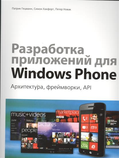 Гецманн П., Хакфорт С., Новак П. Разработка приложений для Windows Phone. Архитектура, фреймворки, API основы windows phone 7 5 разработка приложений с помощью silverlight