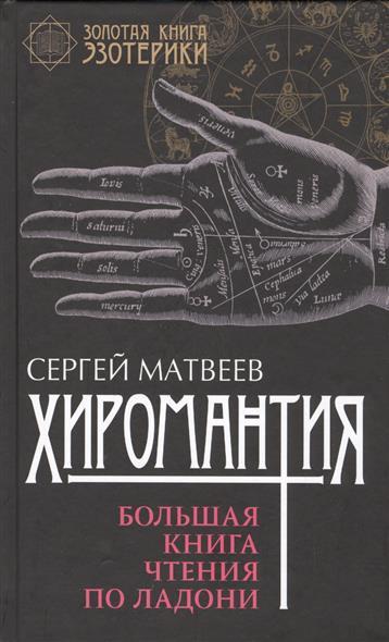 Матвеев С. Хиромантия. Большая книга чтения по ладони