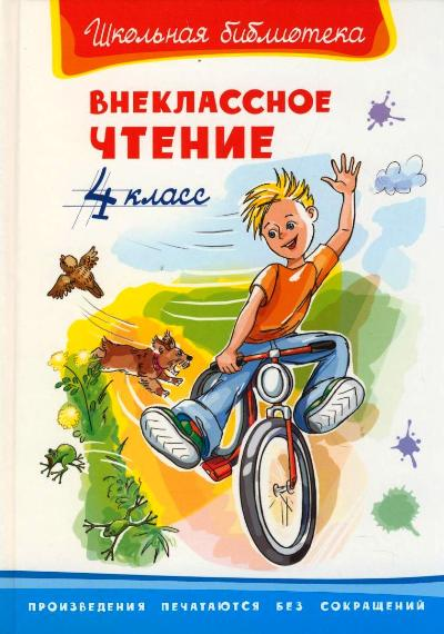 Внеклассное чтение 4 кл внеклассное чтение 1 класс
