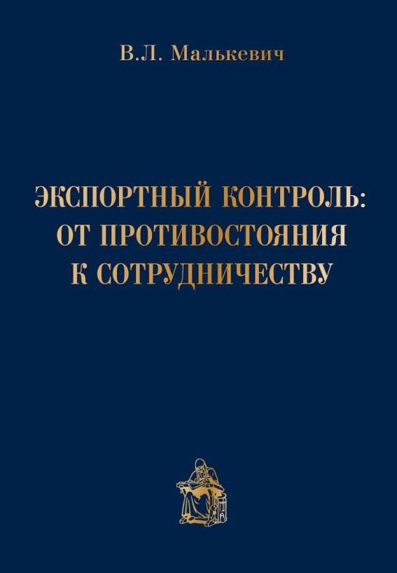 Малькевич В. Экспортный контроль: от противостояния к сотрудничеству к азимов сирия и турция от конфронтации к сотрудничеству