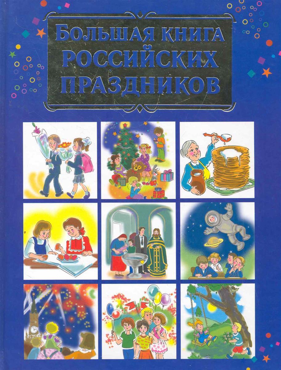 Дмитриева В. Большая книга российских праздников дмитриева в большая книга развивающих игр