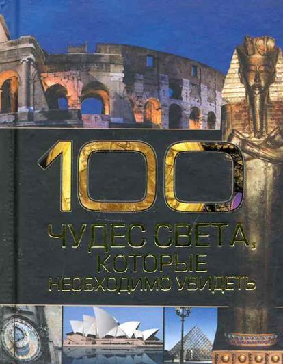 100 чудес света которые необходимо увидеть забродина е москва литературная 100 адресов которые необходимо увидеть