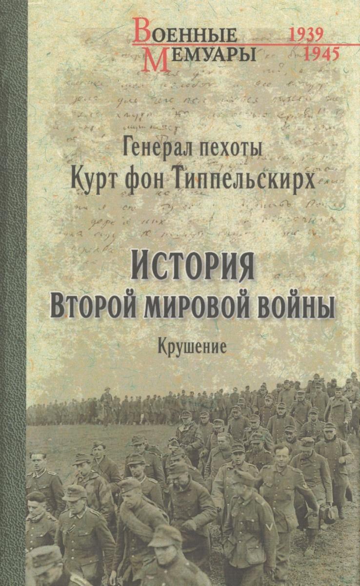 Типпельскирх К. История Второй мировой войны. Крушение