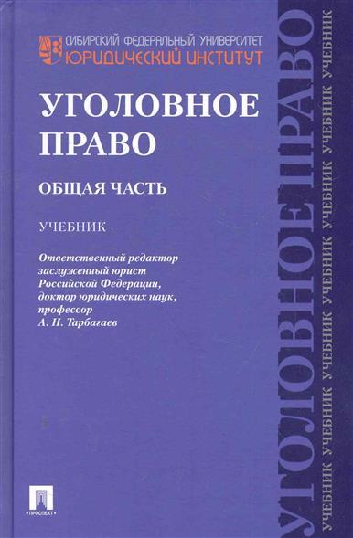 Уголовное право Общая часть Учебник