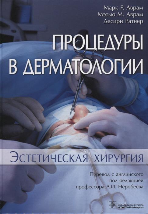Аврам М., Аврам М., Ратнер Д. Процедуры в дерматологии. Эстетическая хирургия держатель универсальный bosch 2607002584
