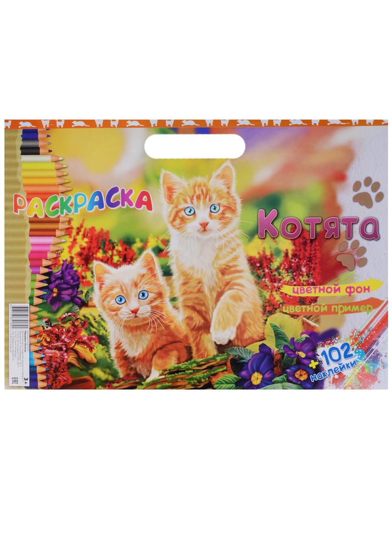Раскраска Котята + 102 налейки горбунова и в метровая раскраска котики и котята