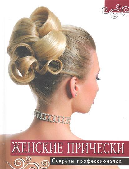 Книга Женские прически Секреты профессионалов. Ошеверова Л. (ред.)