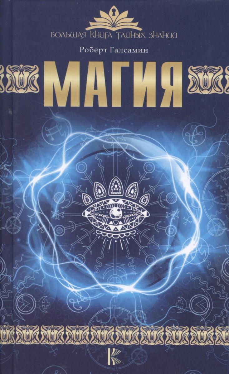 Как Белая Магия поможет защитится от врагов изоражения