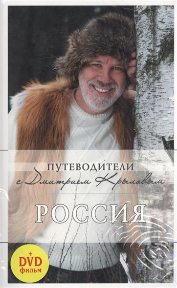 Крылов Д., Кульков Д. Россия (+DVD) крылов д и др вьетнам