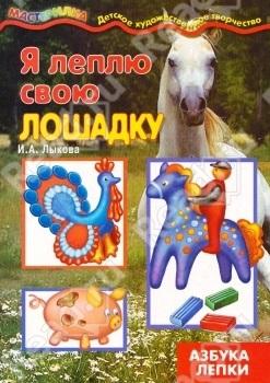 Лыкова И. Я леплю свою лошадку