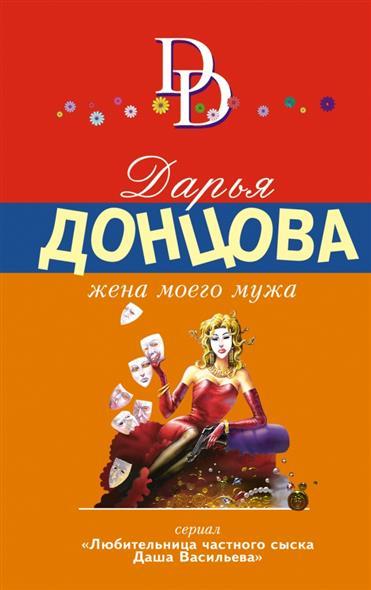Донцова Д. Жена моего мужа лиана мориарти тайна моего мужа