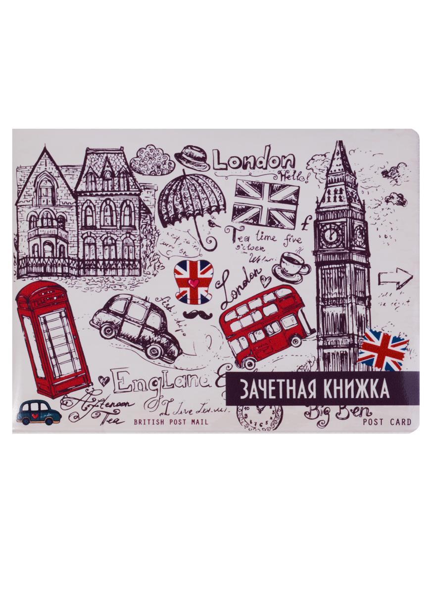 Обложка для зачетной книжки Лондон