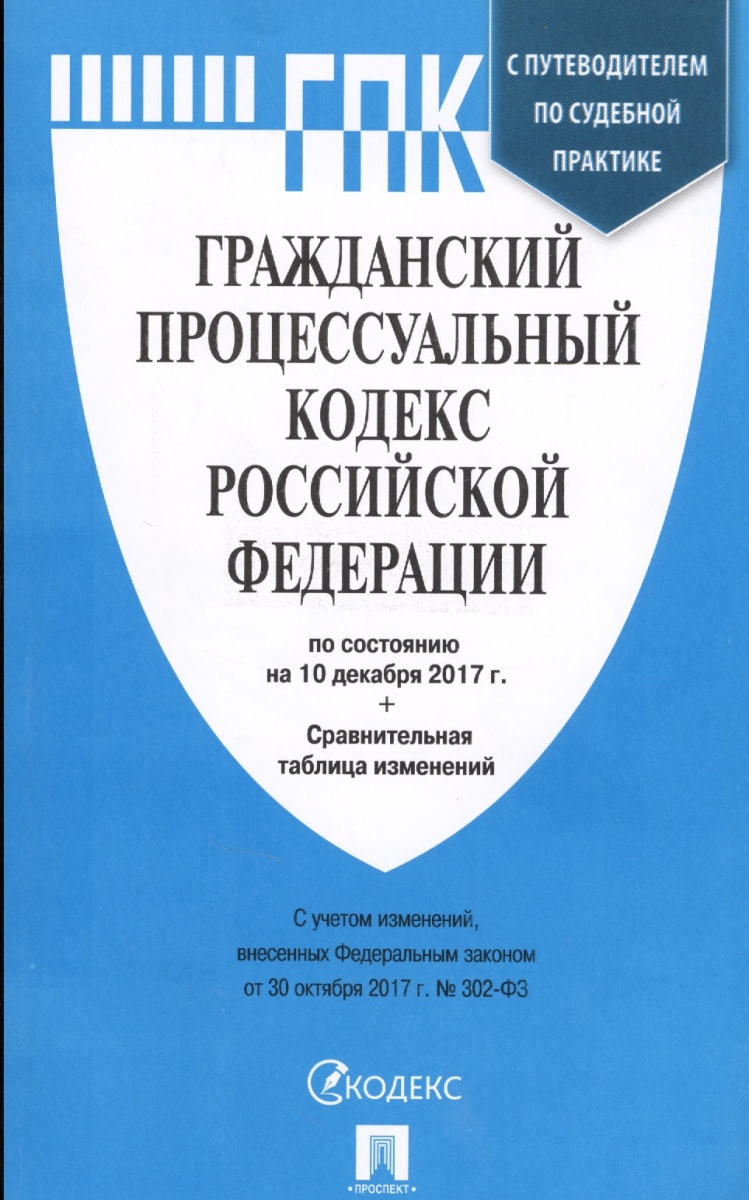 Гражданский процессуальный кодекс Российской Федерации с путеводителем по судебной практике. По состоянию на 10 декабря 2017 г.