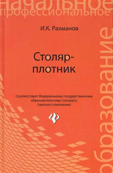Рахманов И. Столяр-плотник